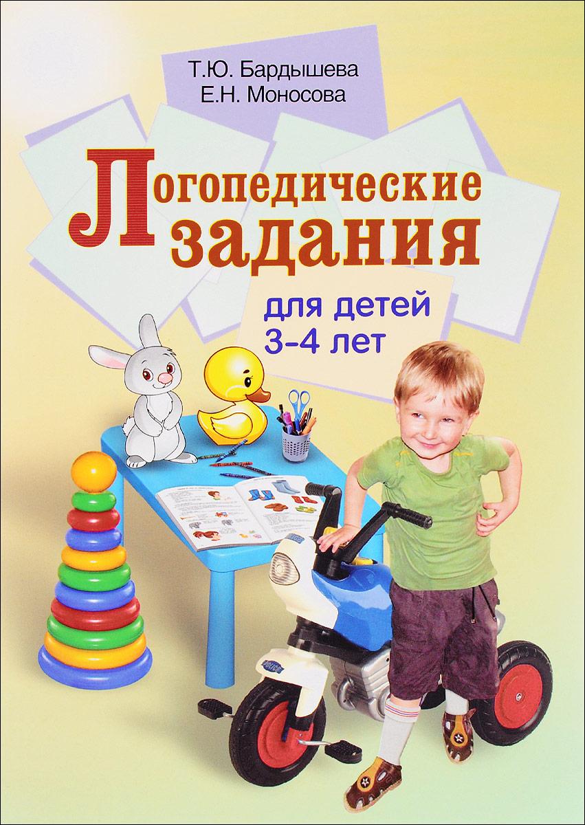 Т. Ю. Бардышева, Е. Н. Моносова Логопедические задания для детей 3-4 лет а д нестерова с ю танцюра аппликация в развитии речи детей