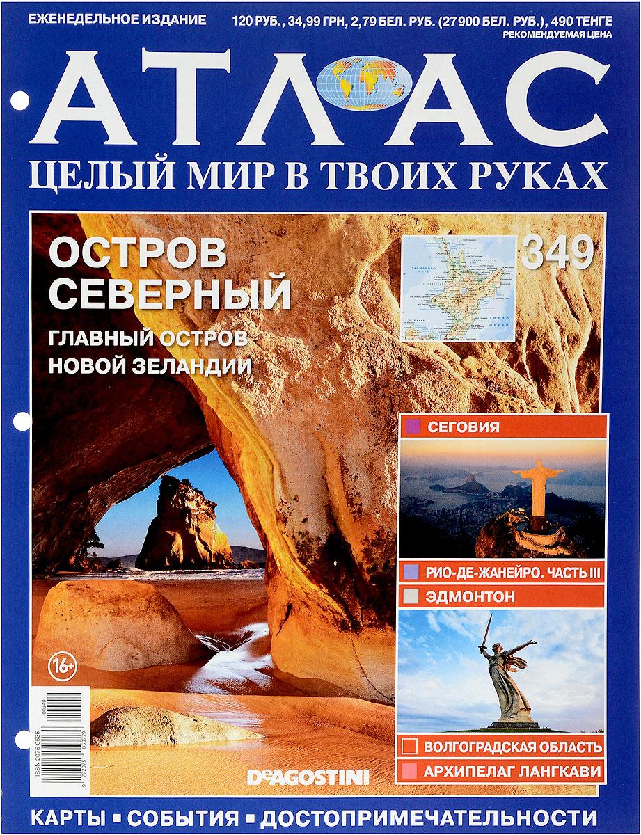 Журнал Атлас. Целый мир в твоих руках №349 журнал атлас целый мир в твоих руках 305