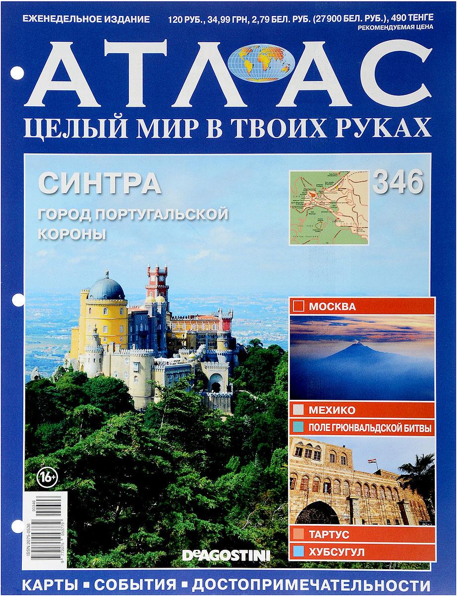 Журнал Атлас. Целый мир в твоих руках №346 композиция целый мир для тебя