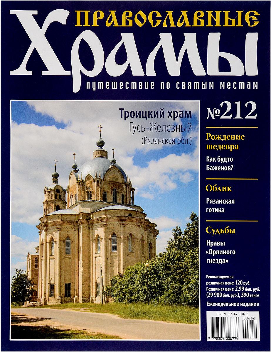 Журнал Православные храмы. Путешествие по святым местам № 212 книги православные заказать