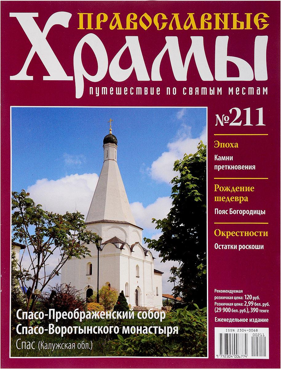 Журнал Православные храмы. Путешествие по святым местам № 211 цена