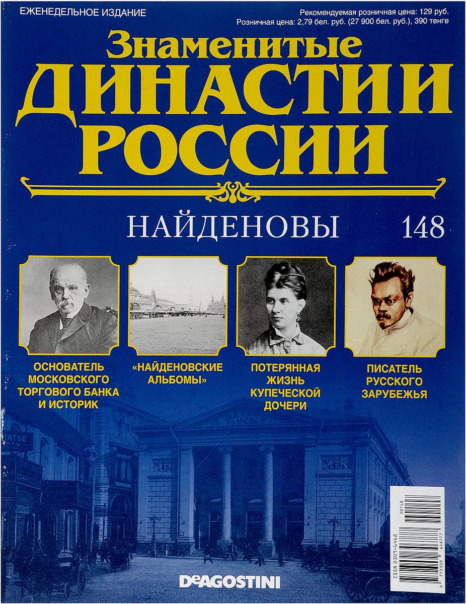 Журнал Знаменитые династии России №148 журнал знаменитые династии россии 85