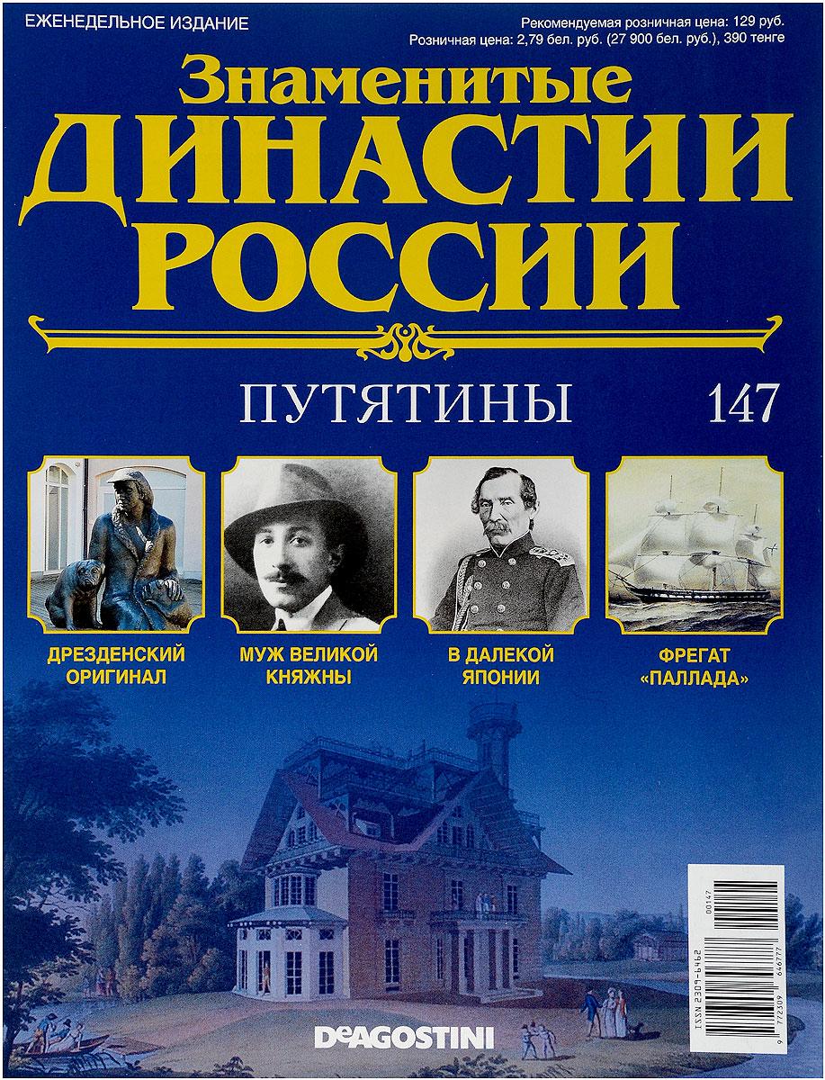 Журнал Знаменитые династии России №147 журнал знаменитые династии россии 85