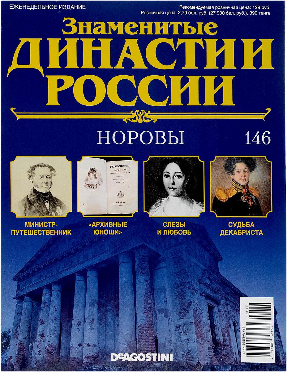Журнал Знаменитые династии России №146 журнал знаменитые династии россии 85