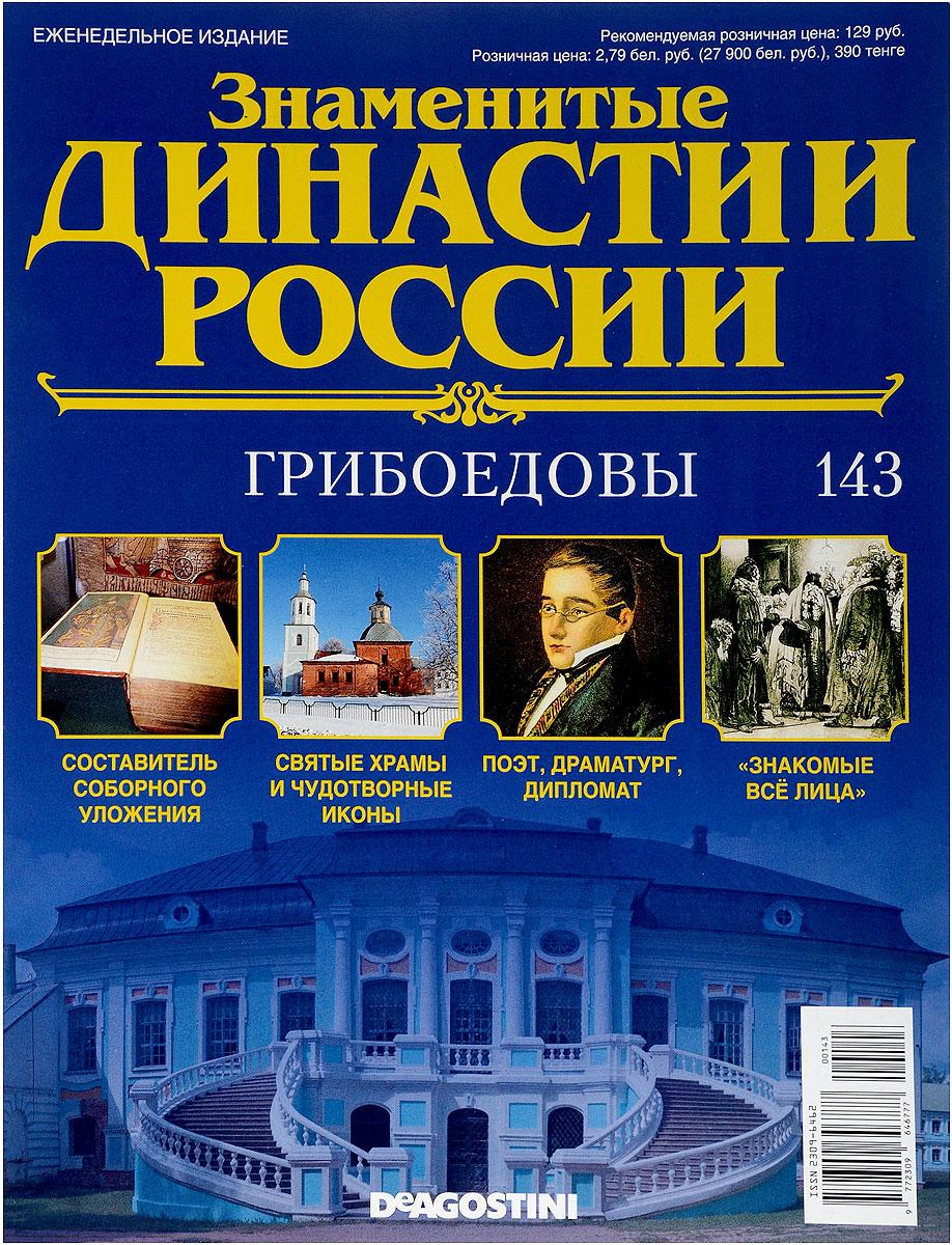 Журнал Знаменитые династии России №143 журнал знаменитые династии россии 85