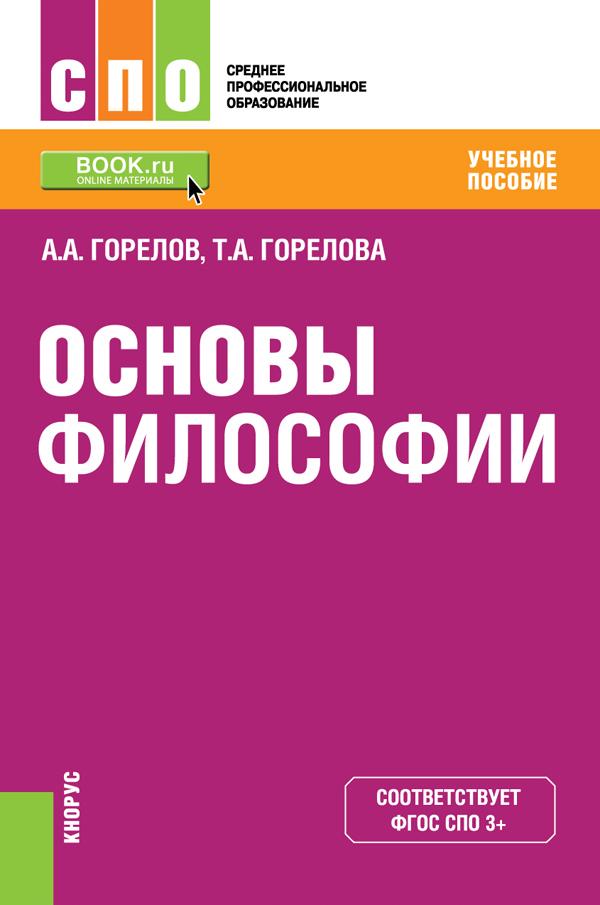 А. А. Горелов, Т. А. Горелова Основы философии. Учебное пособие а а горелов философия учебное пособие