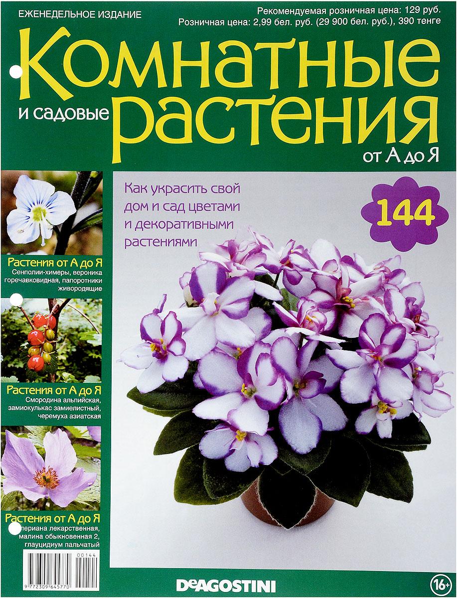 Журнал Комнатные и садовые растения. От А до Я №144 журнал комнатные и садовые растения от а до я 141