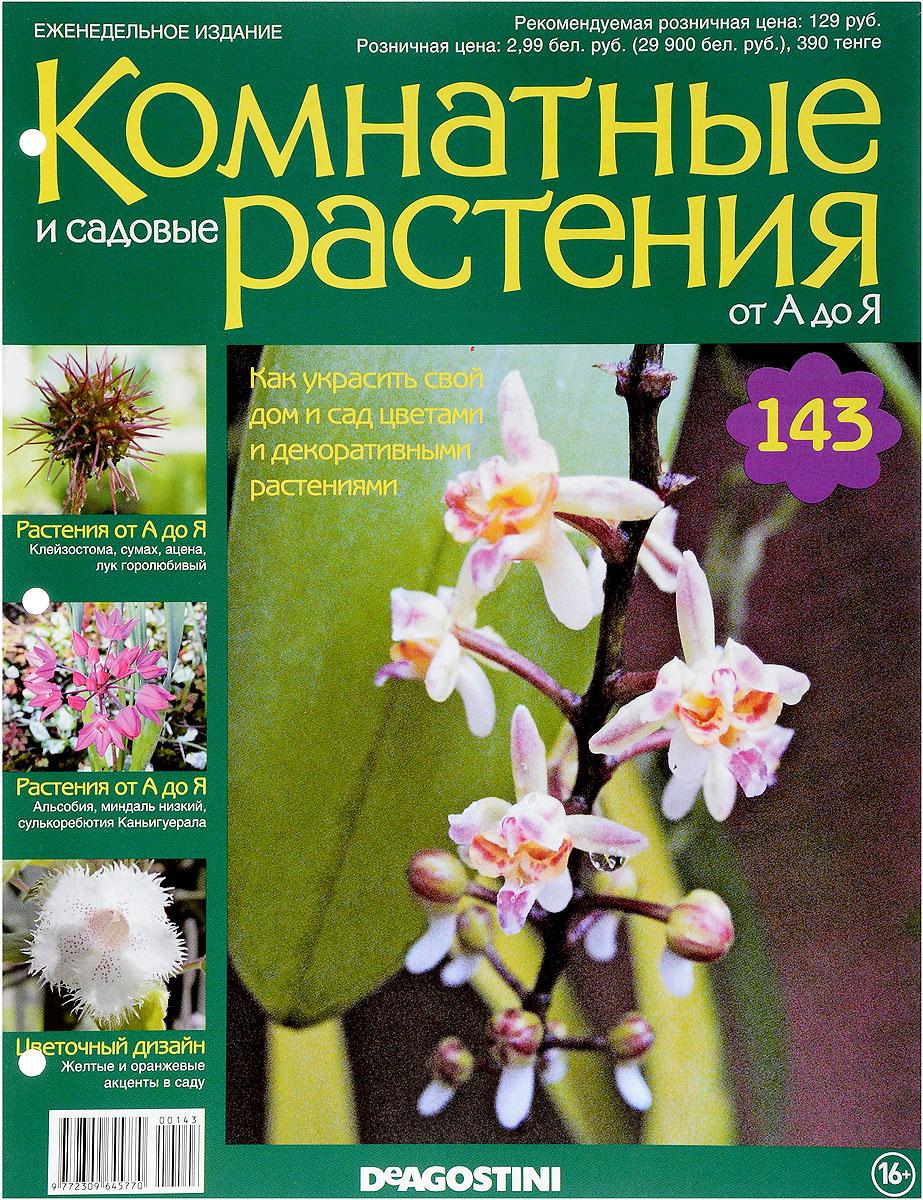Журнал Комнатные и садовые растения. От А до Я №143 журнал комнатные и садовые растения от а до я 141