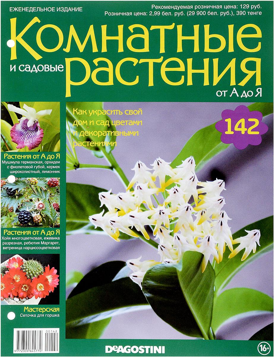 Журнал Комнатные и садовые растения. От А до Я №142 лесоповал я куплю тебе дом lp