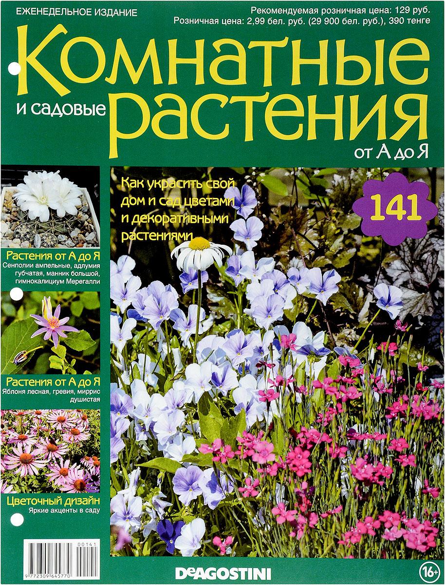 Журнал Комнатные и садовые растения. От А до Я №141 журнал комнатные и садовые растения от а до я 141