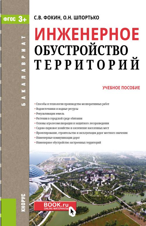 Инженерное обустройство территорий. Учебное пособие