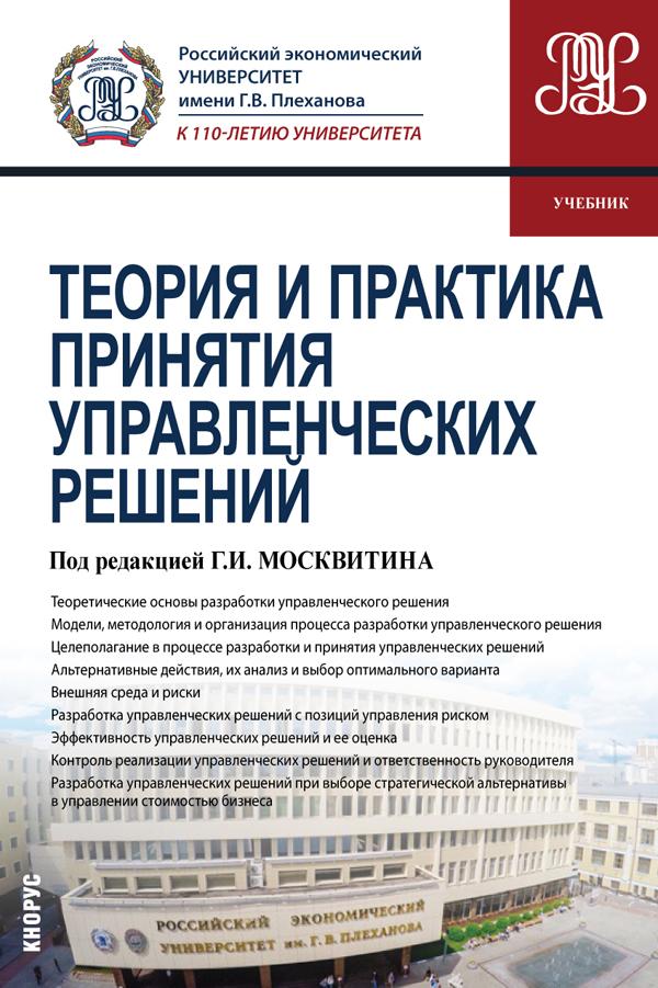 Теория и практика принятия управленческих решений. Учебник