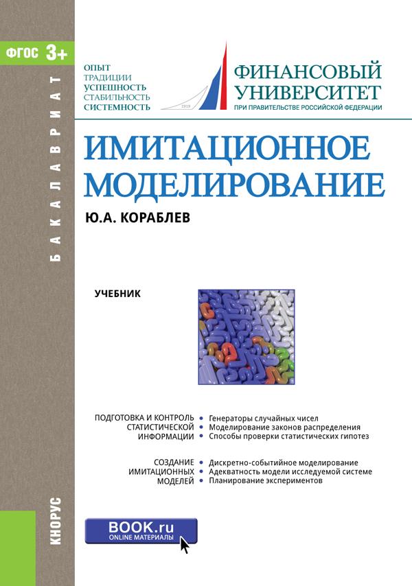 Ю. А. Кораблев Имитационное моделирование. Учебник а а шевченко управление временем при проектировании имитационных моделей