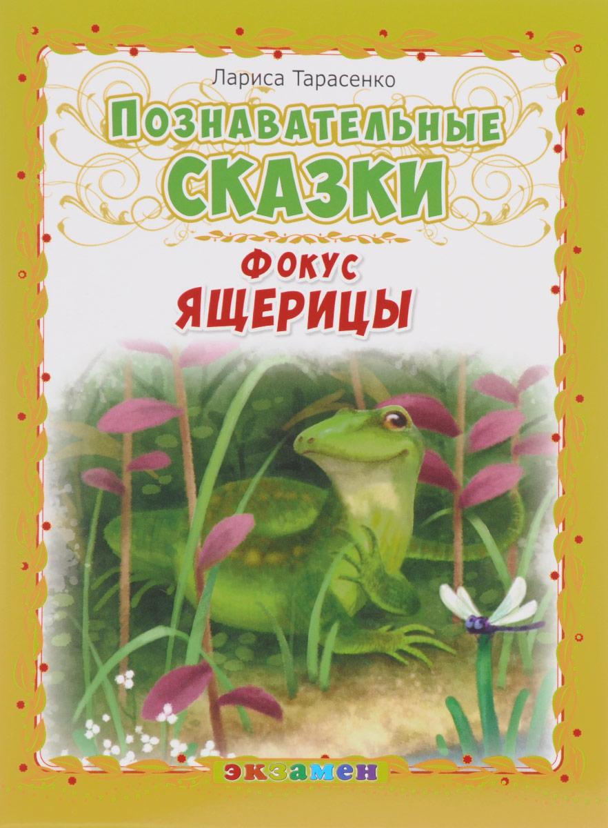 Л. Т. Тарасенко Фокус ящерицы. Познавательные сказки