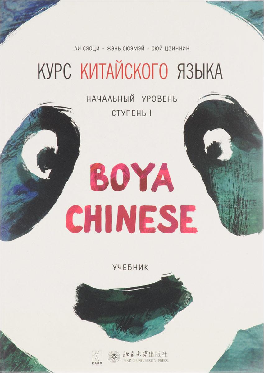 Ли Сяоци, Жэнь Сюэмэй, Сюй Цзиннин Курс китайского языка. Boya Chinese. Учебник. Начальный уровень. Ступень I