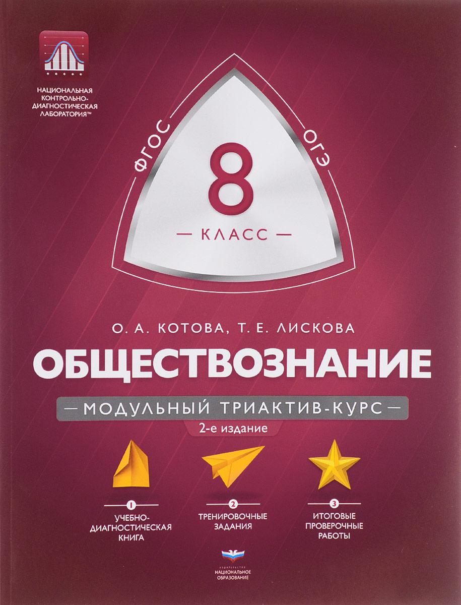О. А. Котова, Т. Е. Лискова Обществознание. 8 класс. Модульный триактив-курс