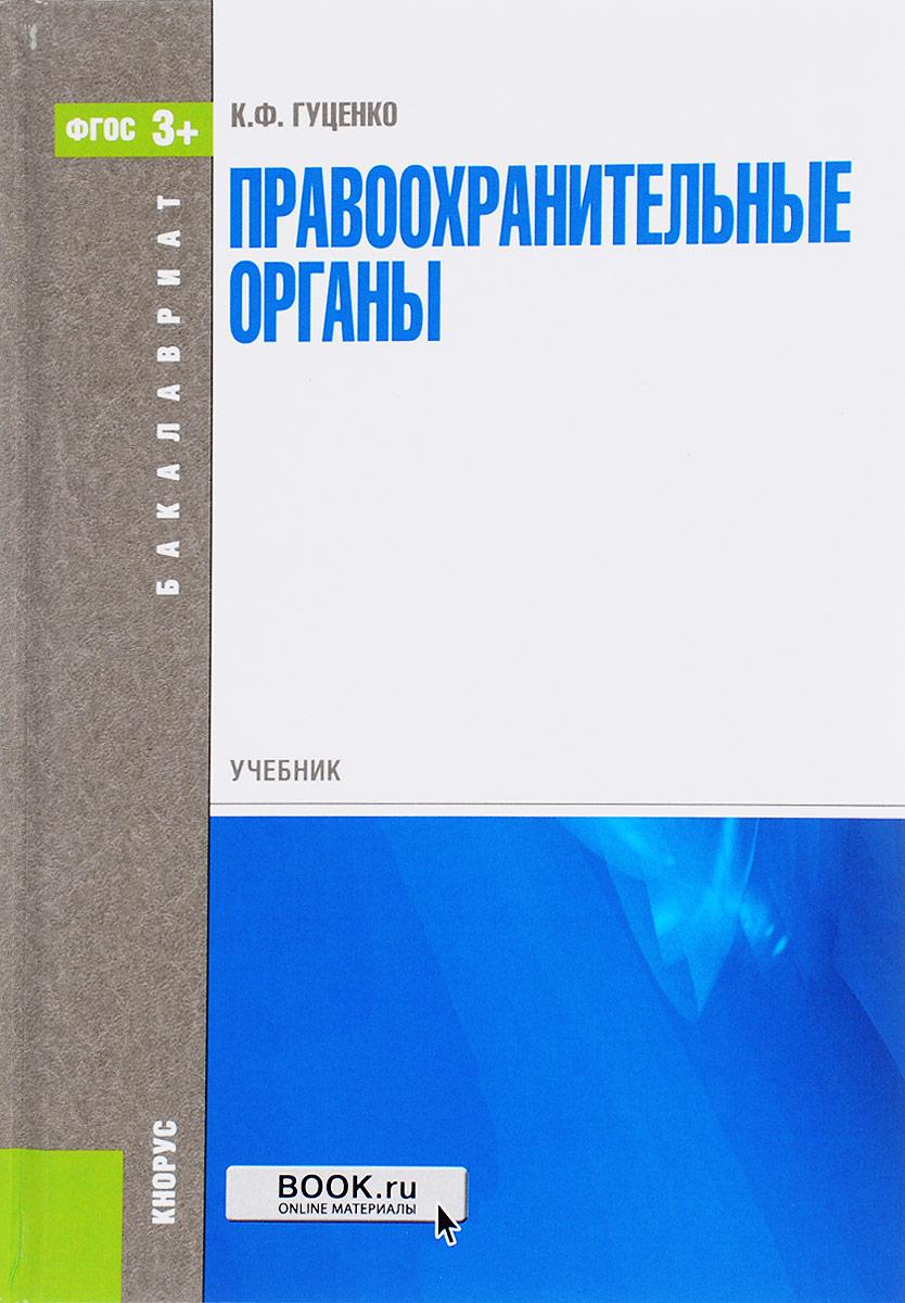 Правоохранительные органы. Учебник