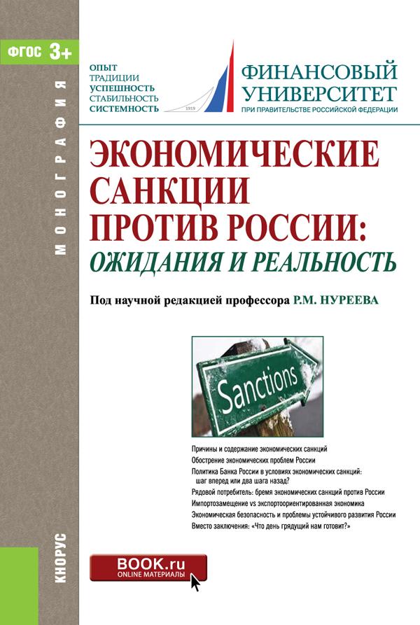 Экономические санкции против России. Ожидания и реальность