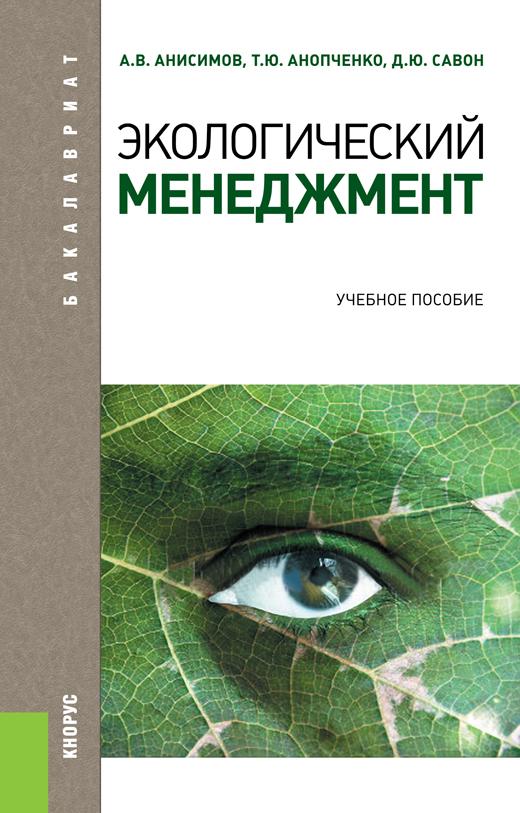 Экологический менеджмент. Учебное пособие