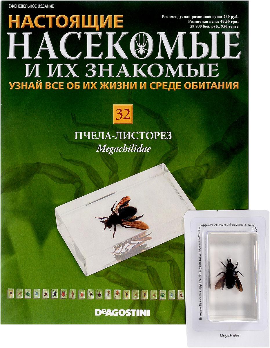 Журнал Насекомые и их знакомые №32 журнал насекомые и их знакомые 57