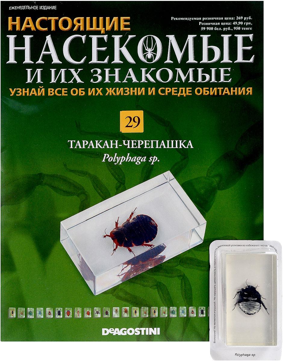 Журнал Насекомые и их знакомые №29 журнал насекомые и их знакомые 57