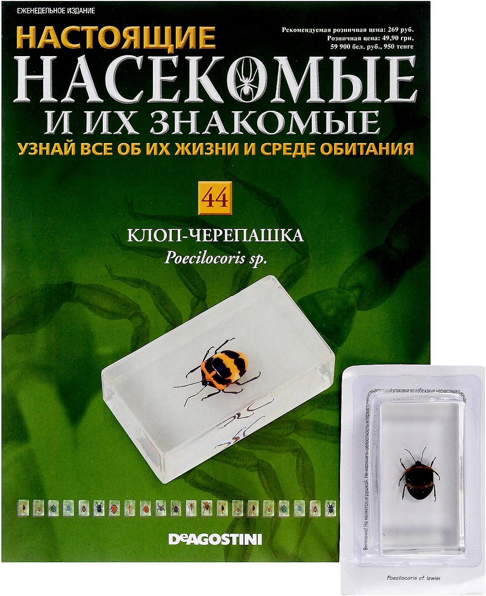 Журнал Насекомые и их знакомые №44 журнал насекомые и их знакомые 57