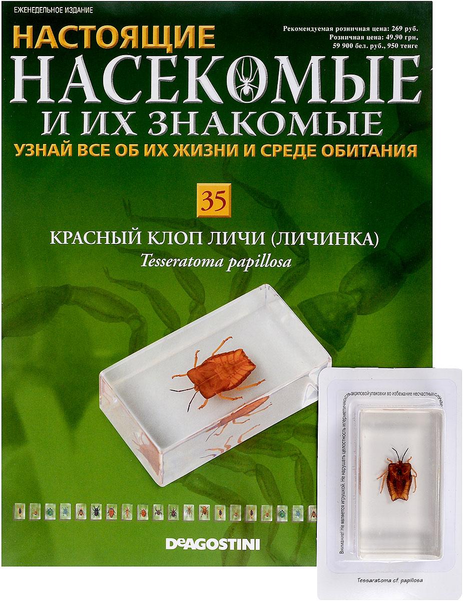 Журнал Насекомые и их знакомые №35 журнал насекомые и их знакомые 57