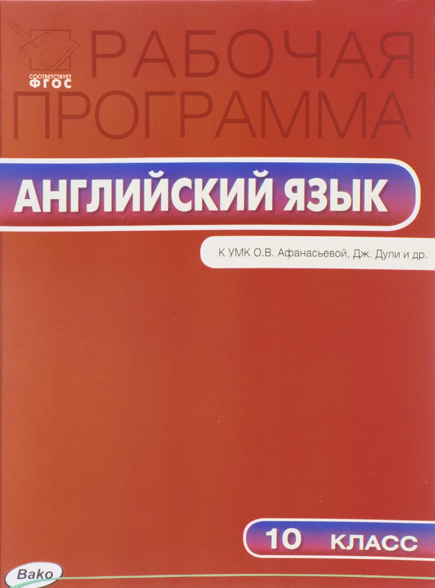 Рабочая программа по Английскому языку. 10 класс