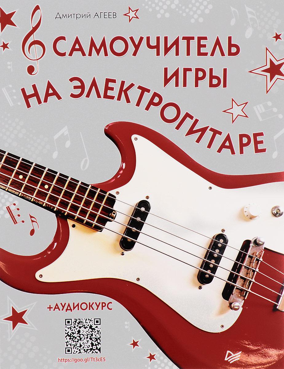 Дмитрий Агеев Самоучитель игры на электрогитаре + аудиокурс не знаю какую машину