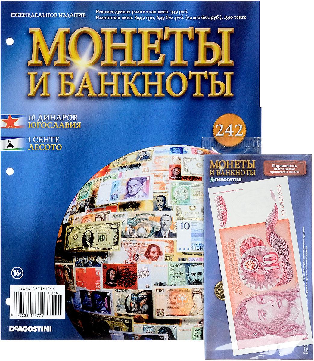 Zakazat.ru Журнал Монеты и банкноты №242