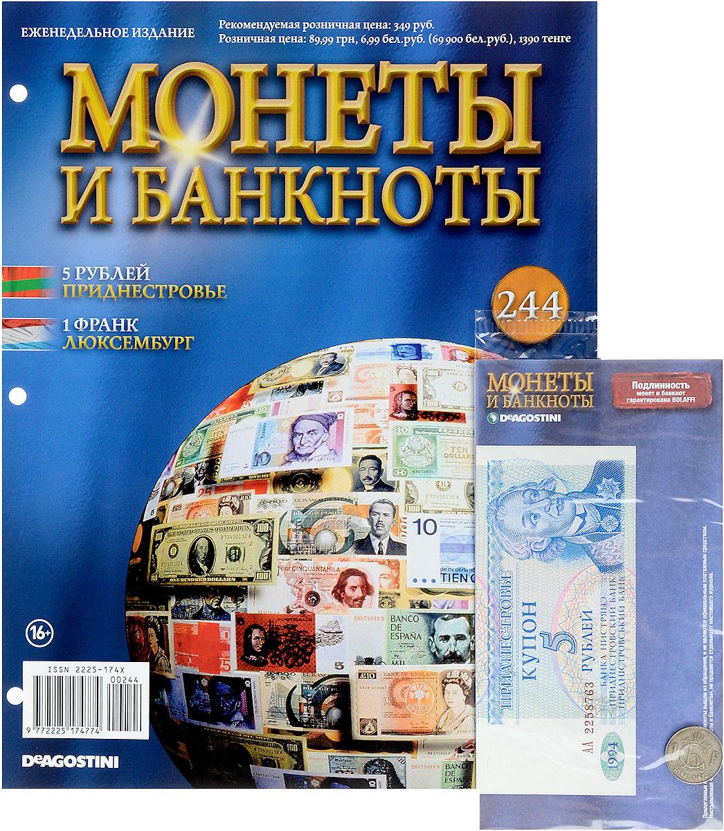 Журнал Монеты и банкноты №244 монеты в сургуте я продаю