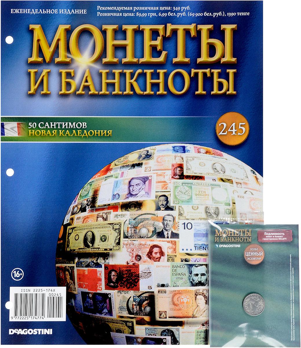 Журнал Монеты и банкноты №245 монеты в сургуте я продаю