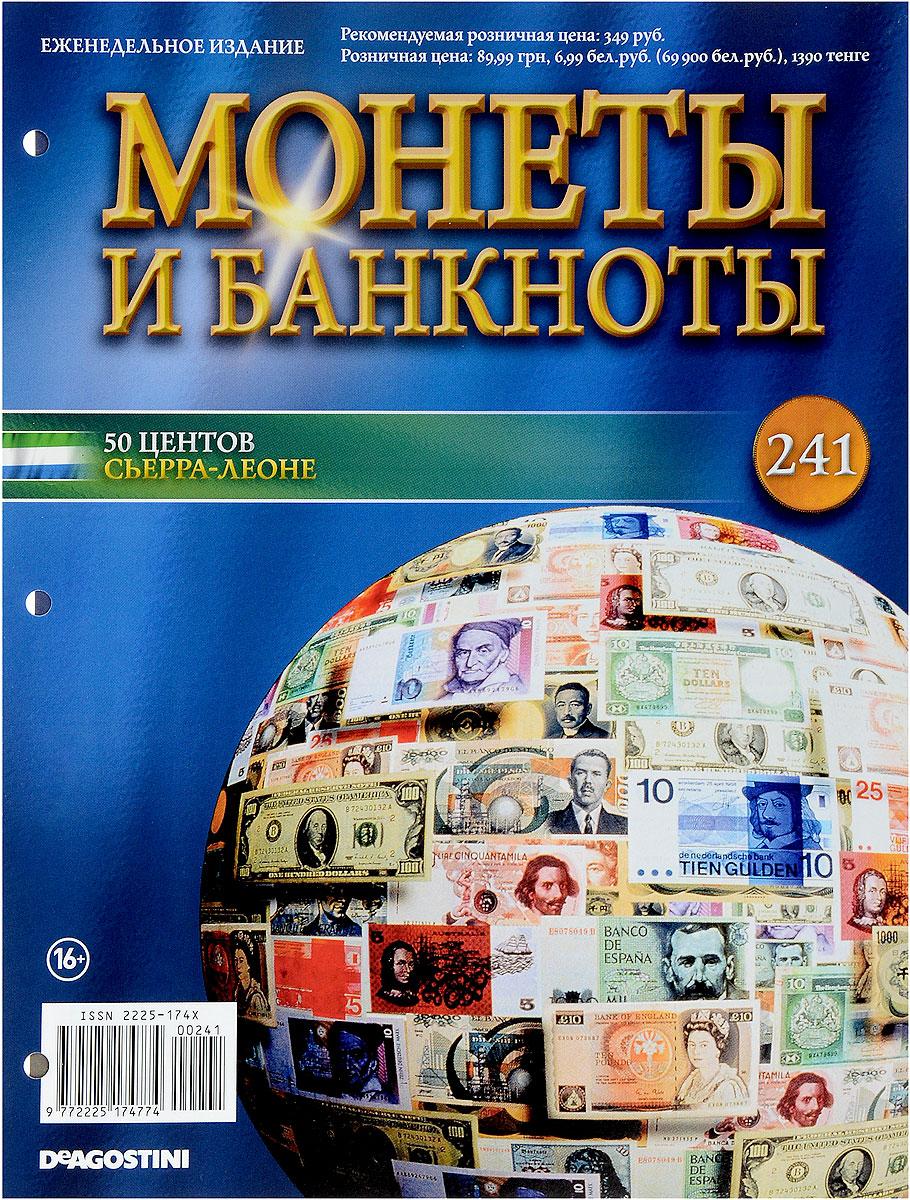 Журнал Монеты и банкноты №241 монеты в сургуте я продаю
