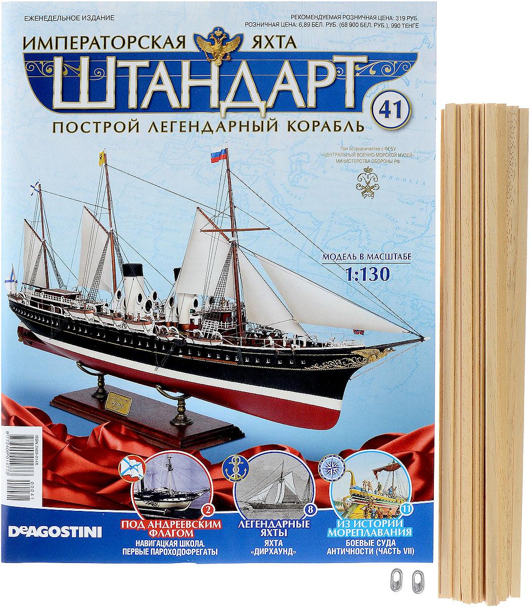 Журнал Императорская яхта Штандарт №41