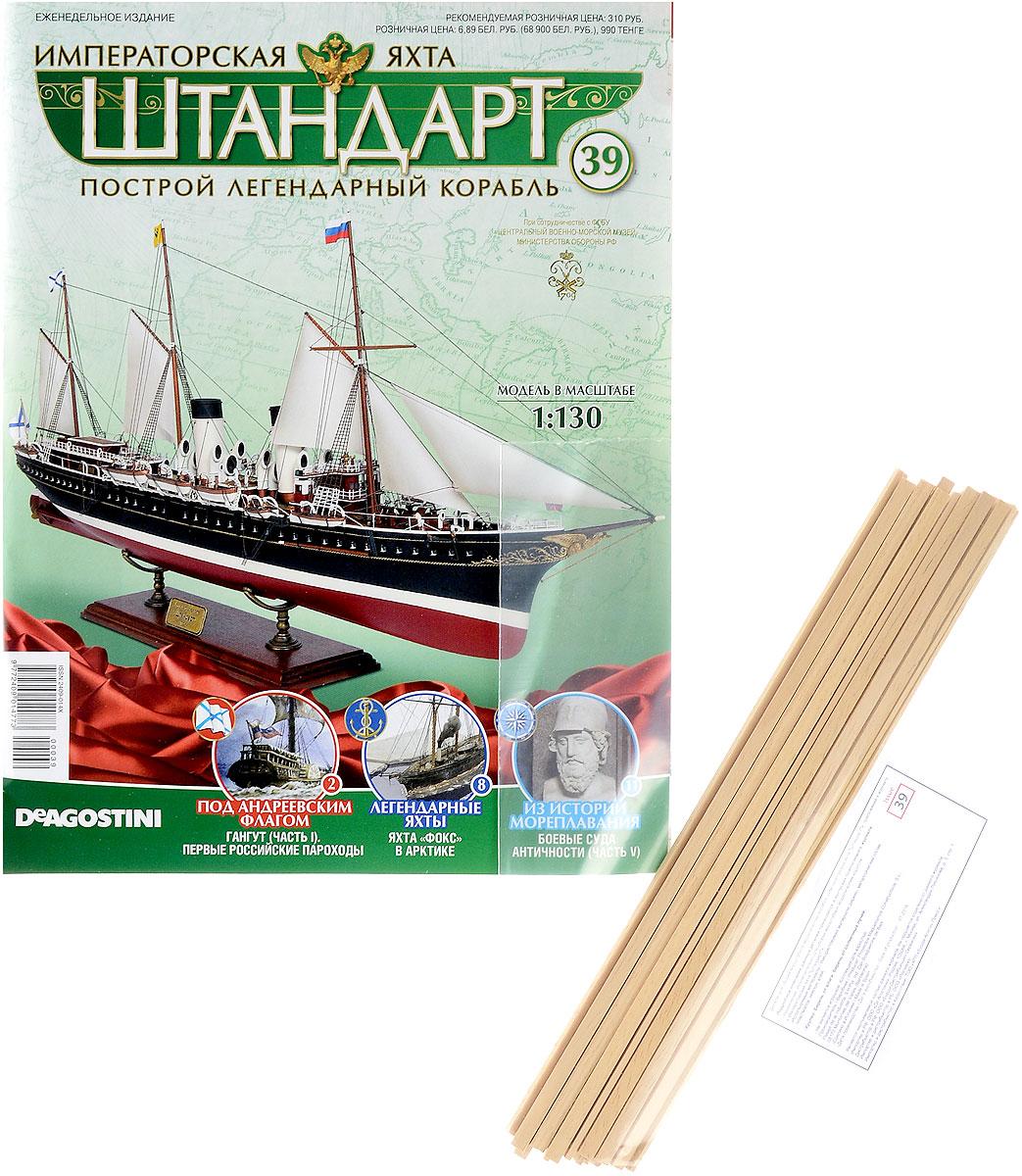 Журнал Императорская яхта Штандарт №39