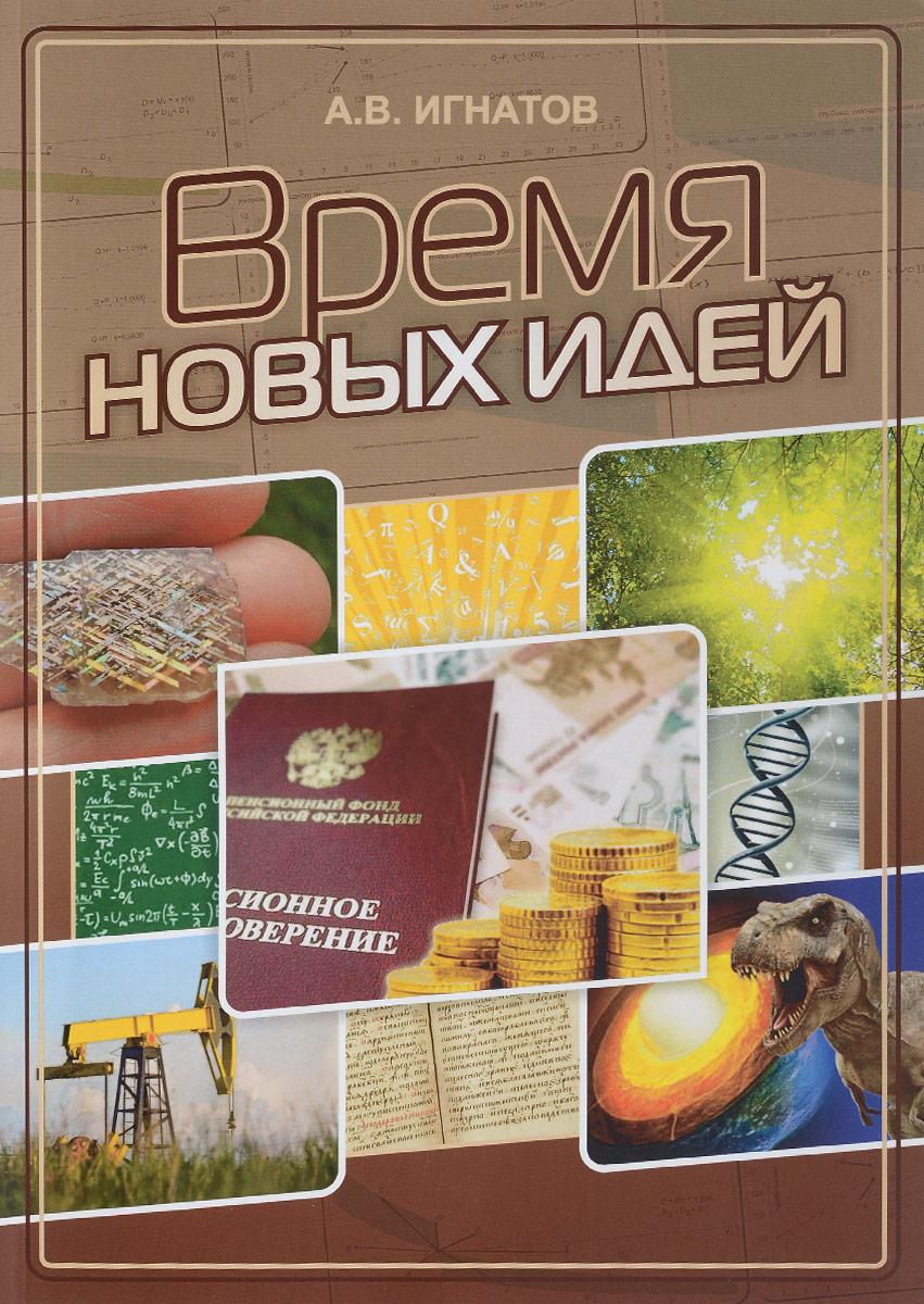 А. В. Игнатов Время новых идей. Сборник статей