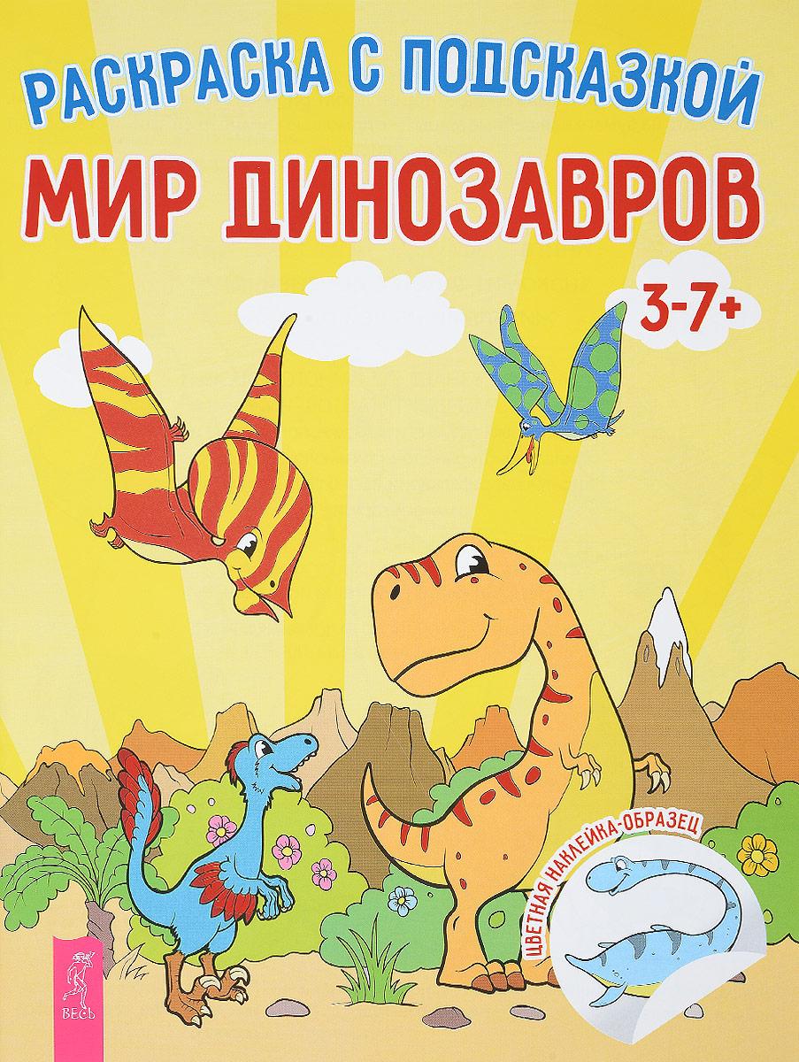 Мир динозавров + наклейки (комплект из 2 книг)