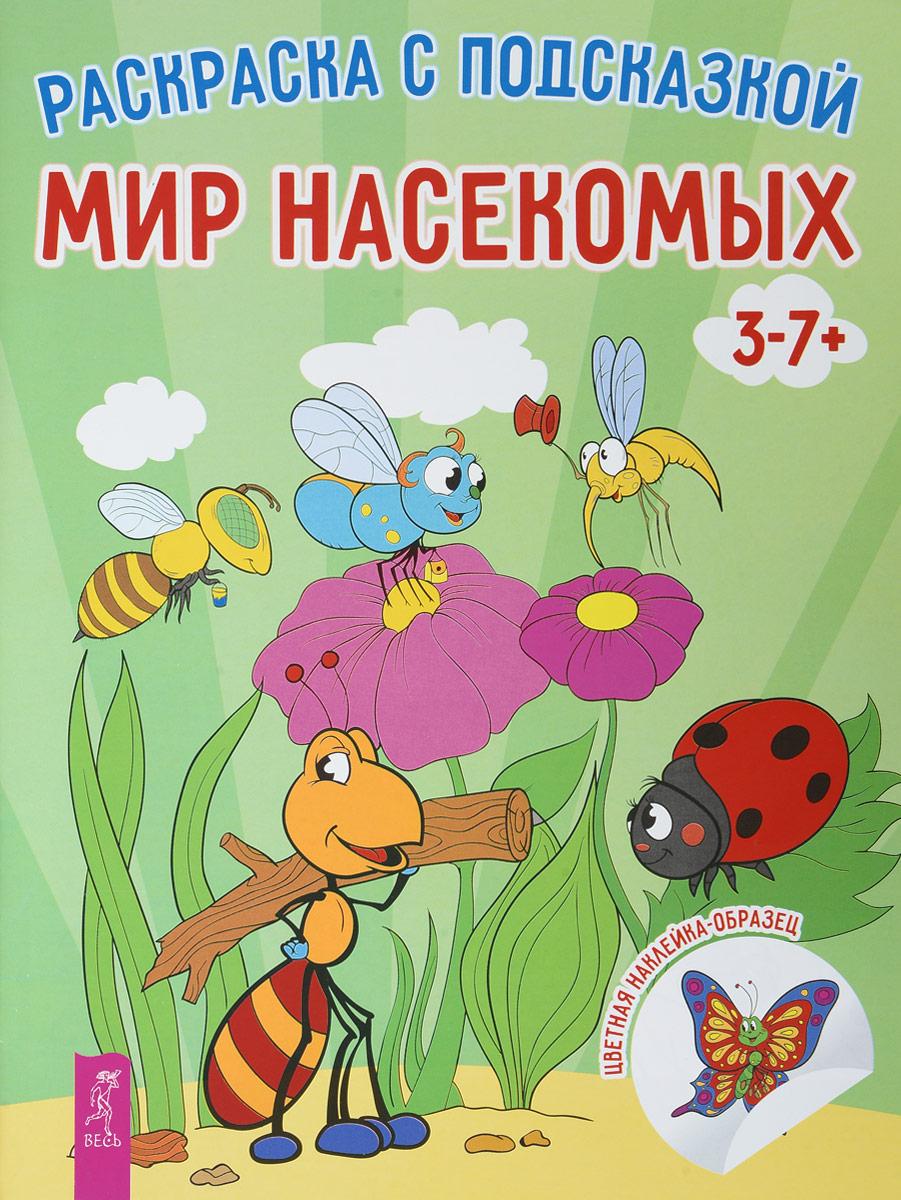 Zakazat.ru: Мир насекомых + наклейки (комплект из 2 книг)