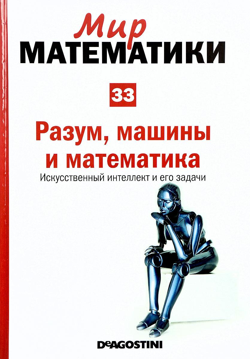 Журнал Мир математики . Разум, машины и математика. Искусственный интеллект и его задачи №33 робот mip черный
