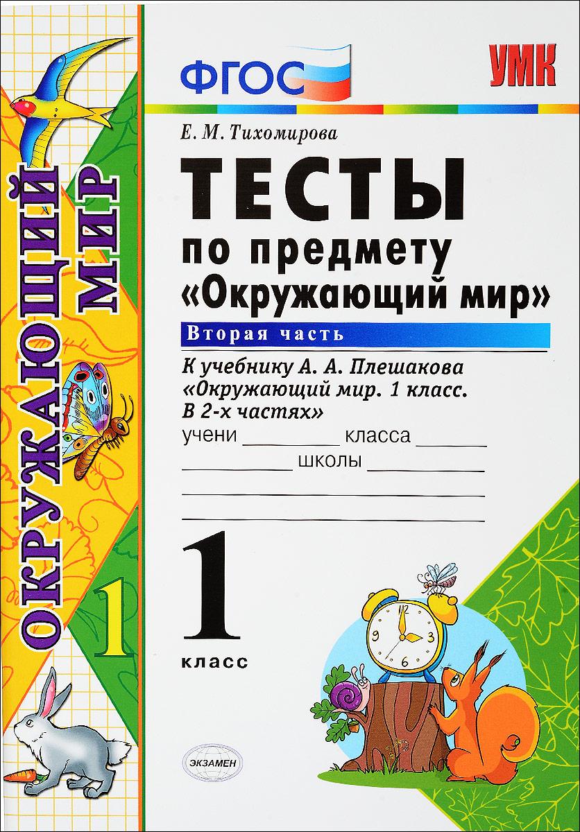 Е. М. Тихомирова Окружающий мир. 1 класс. Тесты. К учебнику А. А. Плешакова. Часть 2