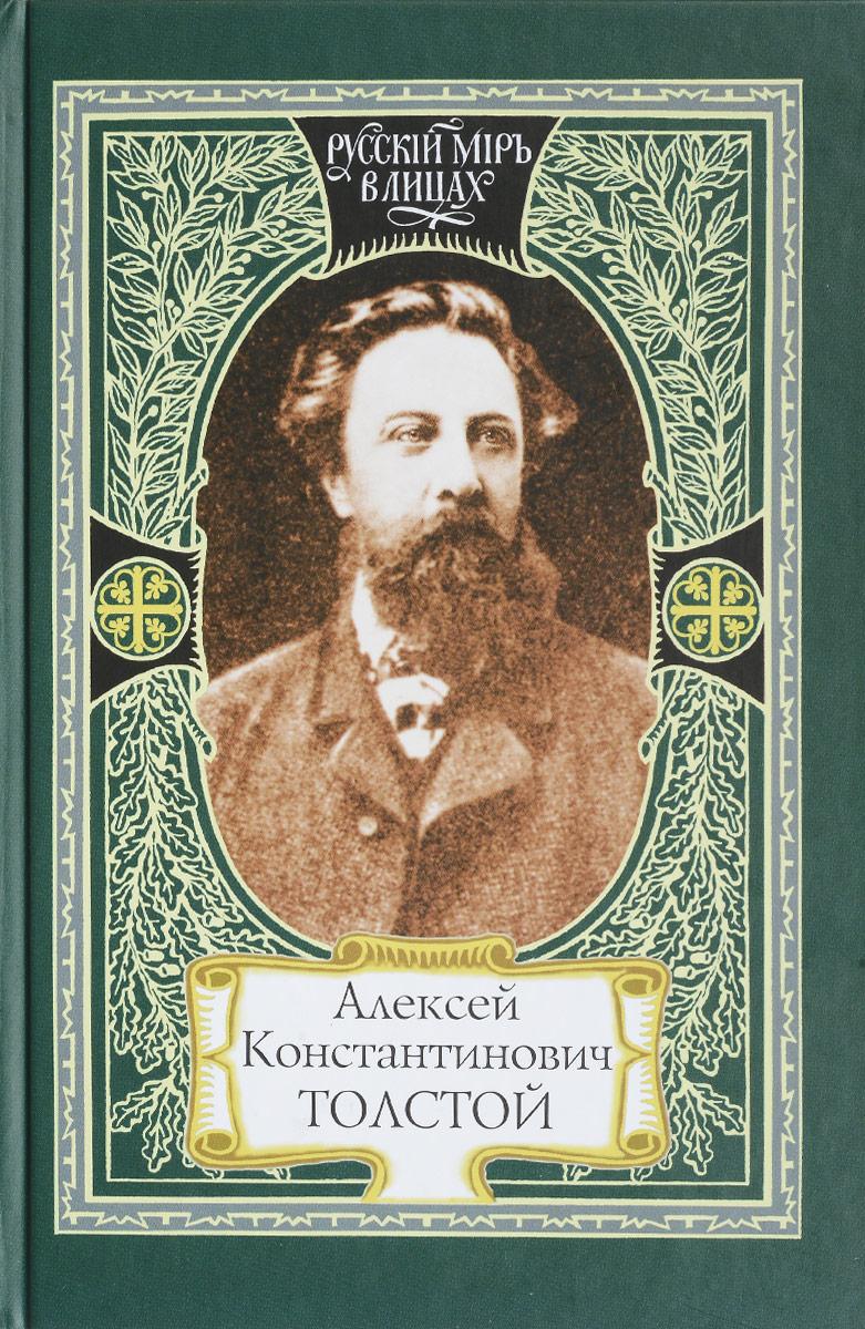 Алексей Константинович Толстой алексей константинович толстой