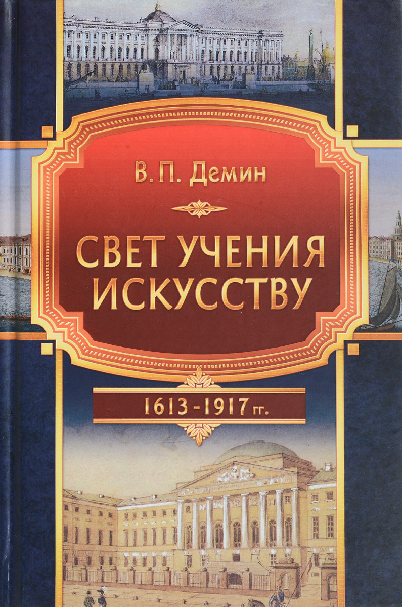 Свет учения искусству. 1613-1917 гг.