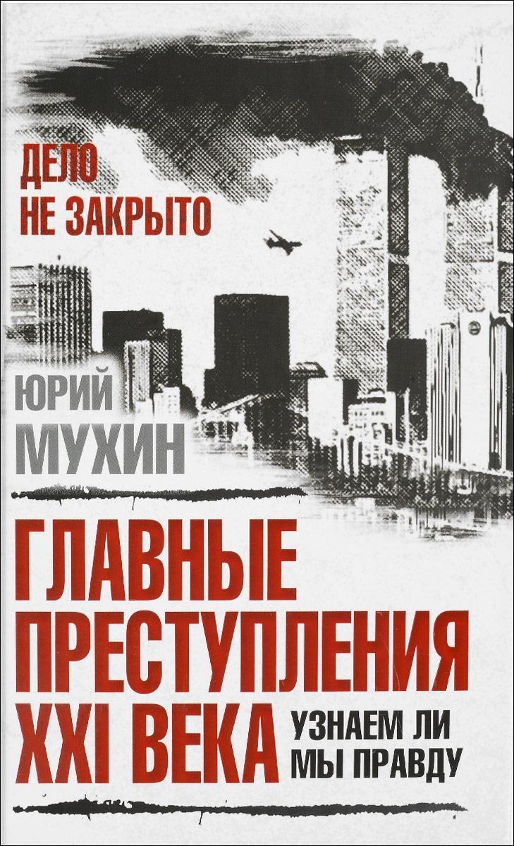 Юрий Мухин Главные преступления XXI века. Узнаем ли мы правду?