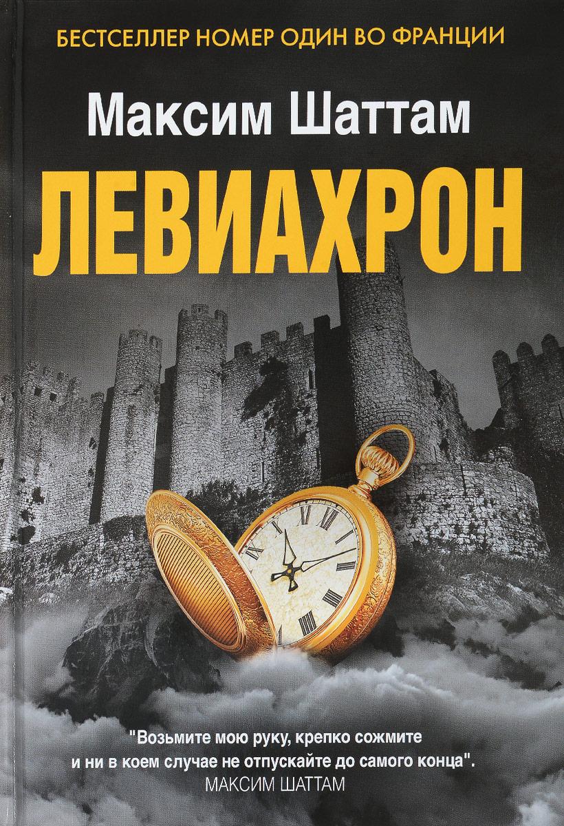 9785386094768 - Максим Шаттам: Левиахрон - Книга