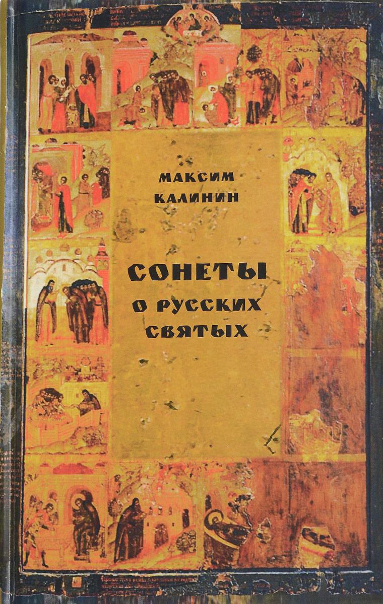 Максим Калинин Сонеты о русских святых