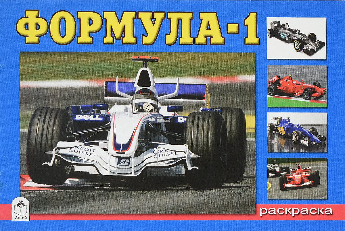 Формула-1. Раскраска какие колонки для машины