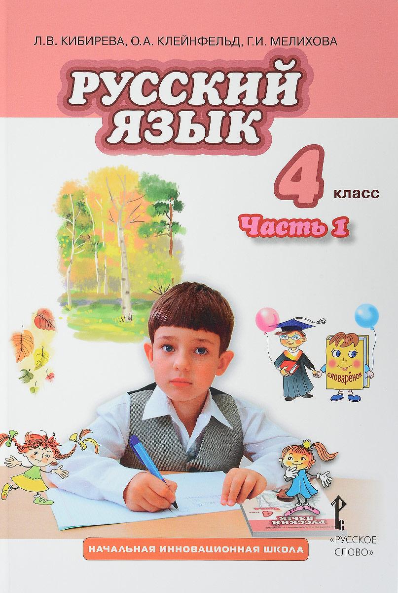 Л. В. Кибирева, О. А. Клейнфельд, Г. И. Мелихова Русский язык. 4 класс. Часть 1