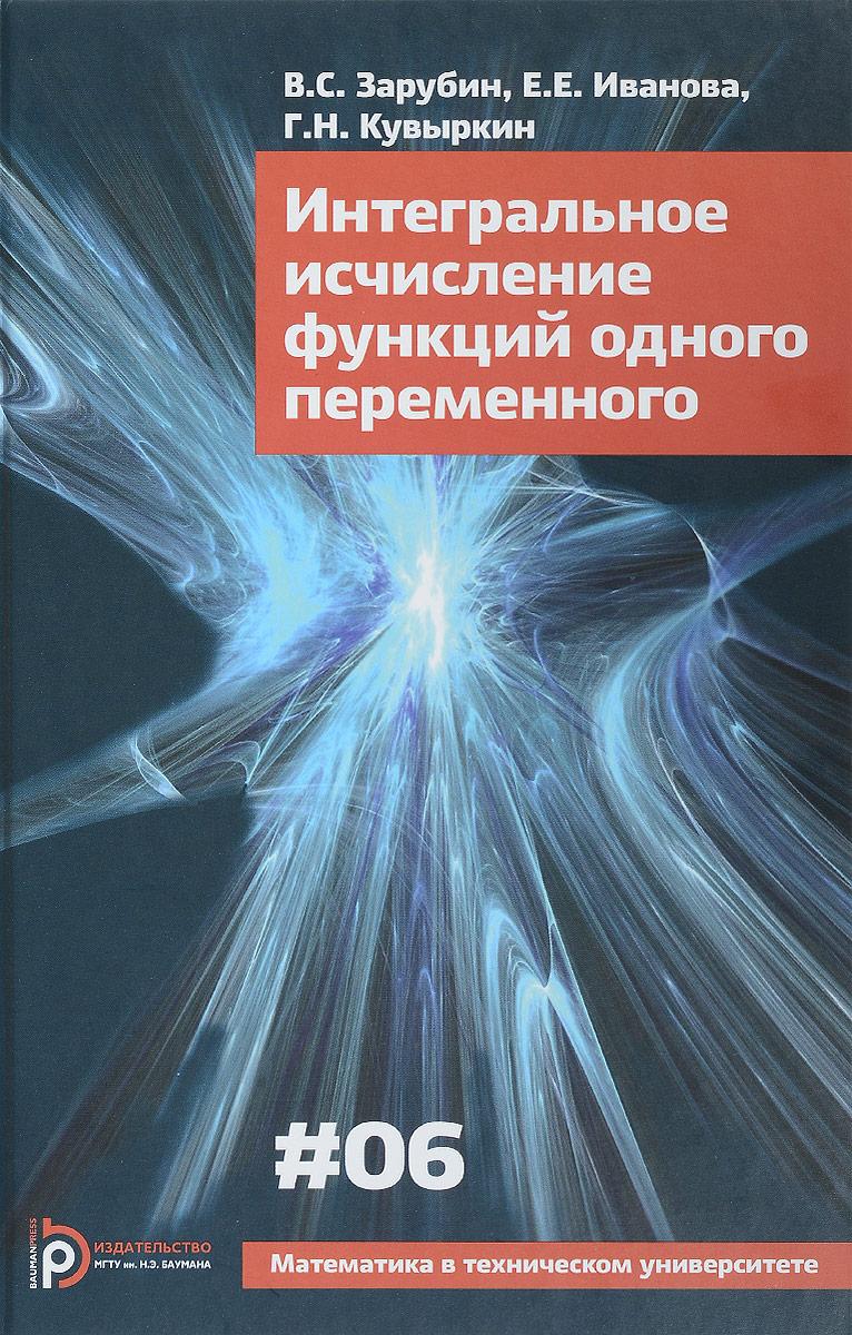 В. С. Зарубин, Е. Е. Иванова, Г. Н. Кувыркин Интегральное исчисление функций одного переменного. Учебное пособие