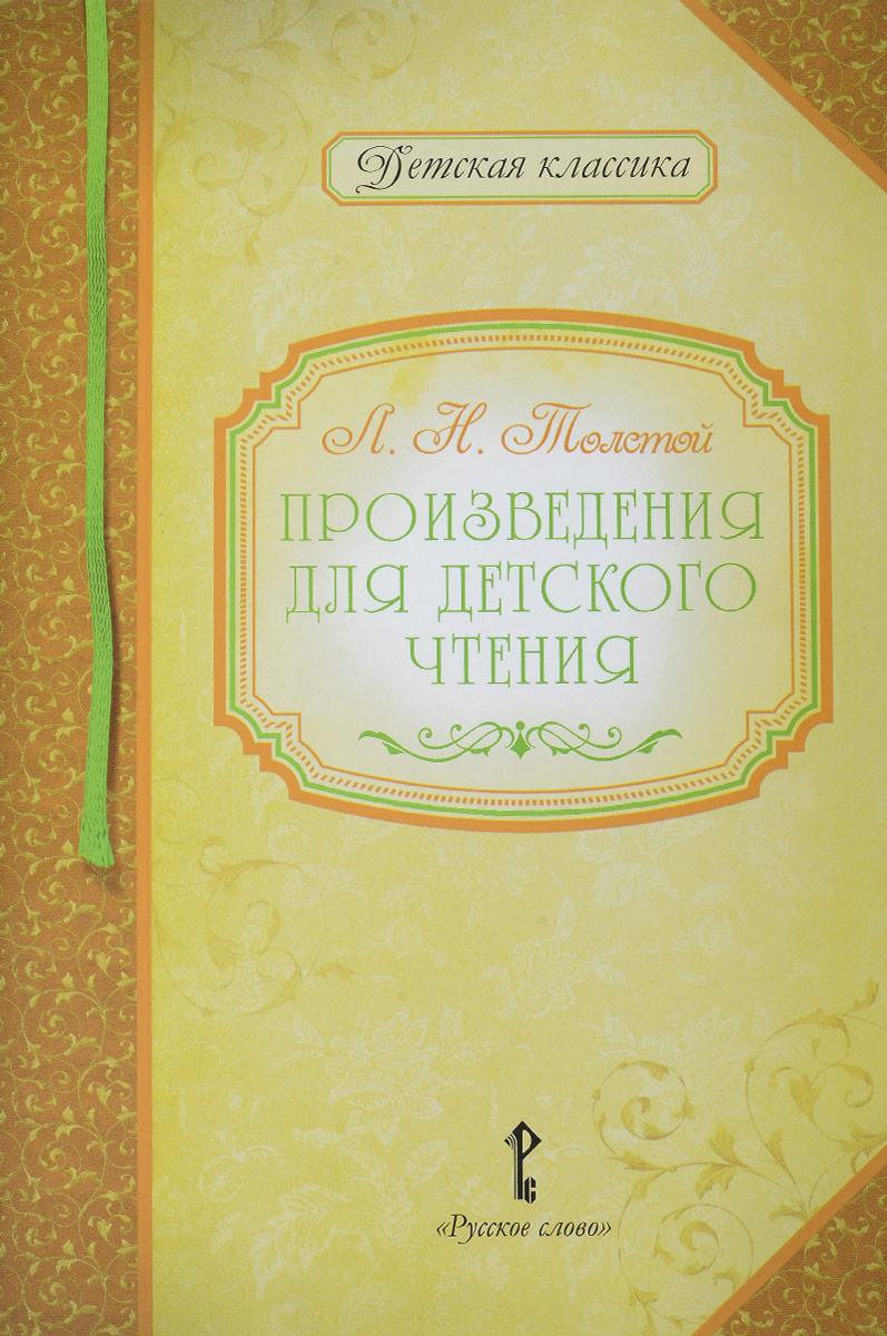 Л. Н. Толстой Произведения для детского чтения рассказы и сказки