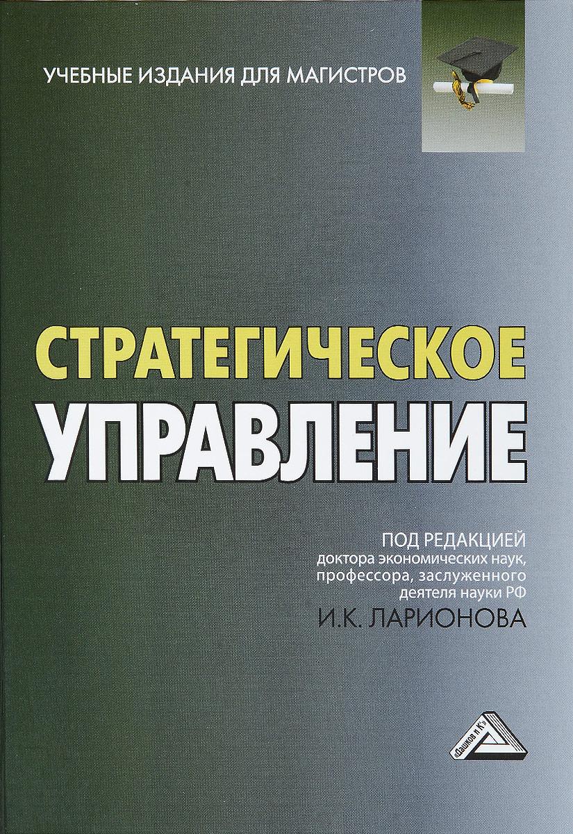 Стратегическое управление. Учебник